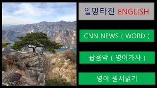CNN NEWS ( word, phrase, clause ) 2021, 1, 22th