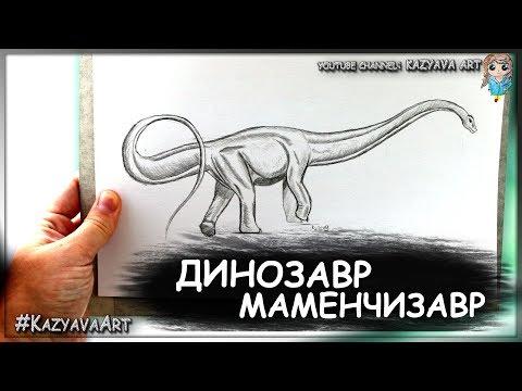 Как нарисовать динозавра Маменчизавр карандашом. Вы знали, что это ящерица?