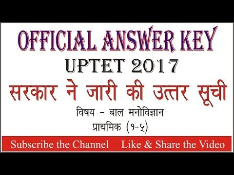 Official Answer Key UPTET 2017 Child Pshycology 1-5