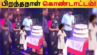 sivakarthikeyan daughter birthday celebration 2019! | Tamil Cinema News | Kollywood Latest