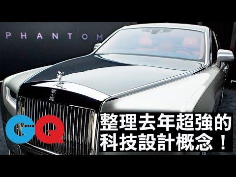 2017 年 10 大超奢華運輸工具設計概念 GQ