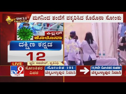 Belagavi Reports 8th Covid-19 Case As Patient's Father Tests Positive For Coronavirus