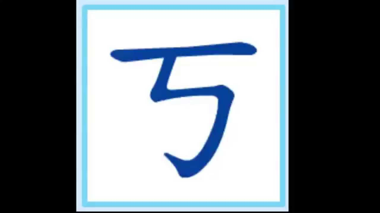 ㄅㄆㄇ發音練習-37個注音符號發音(Traditional Chinese Phonics for 37 alphabets) - YouTube
