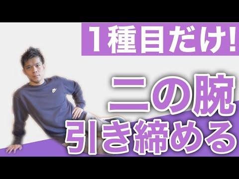 【1種目】二の腕引き締め筋トレ【ダイエット】