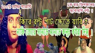 Bangla funny video   Boltu vs Dipjol funny cartoon jokes   Best funny dubbing cartoon video 2018