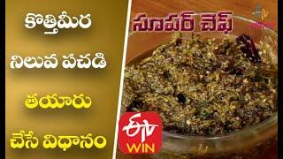 Kottimeera niluva pachadi   Super Chef   31st March 2017   Full Episode   ETV Abhiruchi