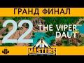 - EGM #1 | ГРАНД ФИНАЛ | DauT vs The Viper