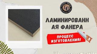 видео Где купить фанеру в Москве фсф