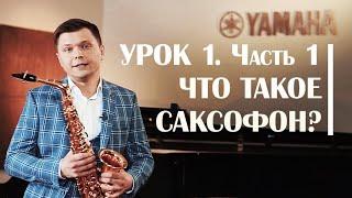 Что такое саксофон - Сергей Колесов - Урок # 1