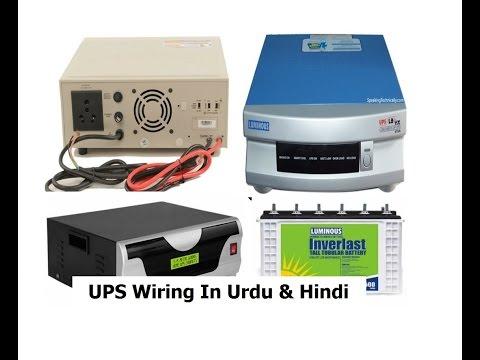 Ups wiring in home in urdu hindi ups inverter installation in 2 ups wiring in home in urdu hindi ups inverter installation in 2 rooms part 2 asfbconference2016 Gallery