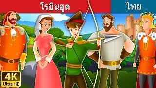 โรบินฮูด | นิทานก่อนนอน | Thai Fairy Tales