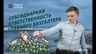 Главный бухгалтер и его субсидиарная ответственность