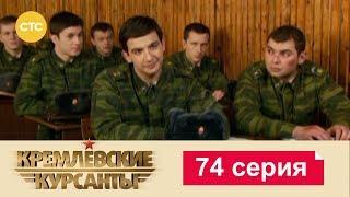 Кремлевские Курсанты 74