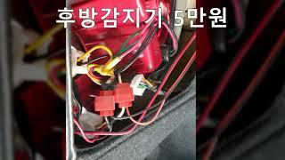 구형라세티 후방감지기센서 남동구 도림동 출장설치