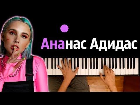 Миа Бойка - Ананас Адидас ● караоке | PIANO_KARAOKE ● ᴴᴰ + НОТЫ & MIDI