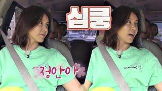 """""""정안아"""" 훅 들어온 썸남에 채정안(Chae Jung An) 심쿵! (빠져든다..♥) 취존생활(Real Life) 9회"""