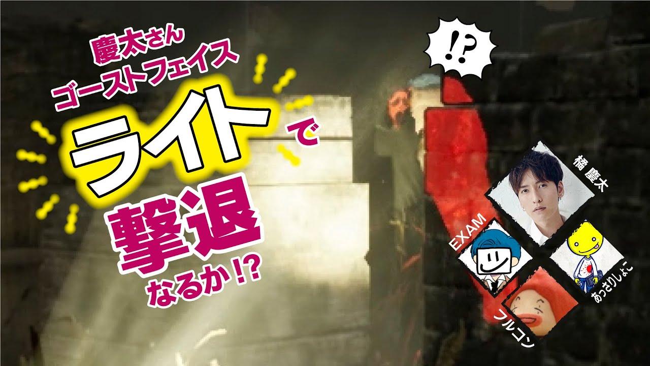 めちゃくちゃな擦り合い!橘慶太さんゴスフェをライト撃退なるか【デッドバイデイライト】 #88
