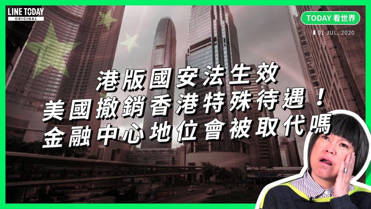 港版國安法生效 香港金融地位動搖...為何商界卻看好長遠發展?【TODAY 看世界】