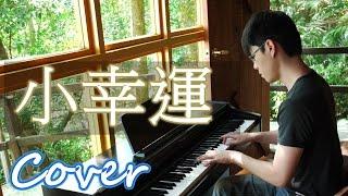 小幸運 A Little Happiness 작은 행운(Hebe)Our Times 나의 소녀시대 我的少女時代 + 小酒窩 (JJ)鋼琴 Jason Piano