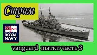 World of Warships Vanguard пытки часть 3 Обкатываем и фармим в отряде со зрителями