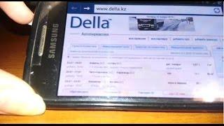 Оплата услуг Della в Казахстане и не только через webmoney(Оплата услуг делла в Казахстане и не только через вебмани. Пополнение webmoney кошелька через терминалы в Каза..., 2015-01-28T08:38:46.000Z)