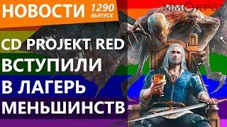 CD Projekt Red вступили в лагерь меньшинств. Новости