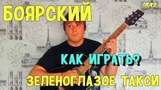 Боярский Михаил - Зеленоглазое такси. Как играть на гитаре?