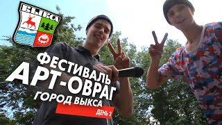Фестиваль Арт-Овраг, город Выкса (день 2)