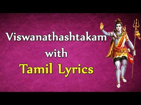 viswanathashtakam With Tamil Lyrics - Devotional Juke Box - Lord Shiva songs | MAHA SHIVARATRI 2016