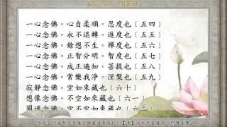 念佛人的一百種果報 慈雲灌頂大師 時刻警覺我們的起心動念