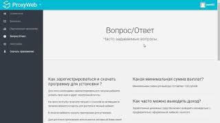 Бесплатная программа заработка в интернете без вложений на автомате 50 руб. в день!
