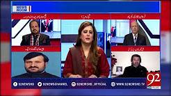 News Room | 12th December 2017 | 92 News