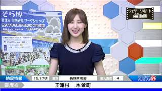 SOLiVE24 (SOLiVE アフタヌーン) 2017-06-25 15:44:53〜 thumbnail