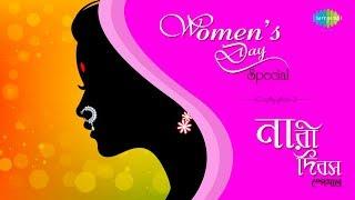Weekend Classic Radio Show Women& 39 s Day Special Ami Chitrangada Ami Purab Desher Puronaari