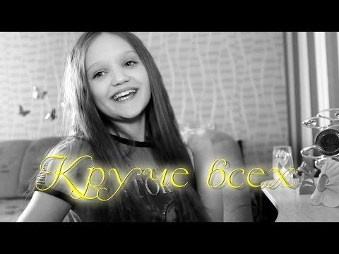 🎵 Песня - Круче всех 🔻Понравилось?😍 🔹Оцени от 1 до 10 🎤 By: @viktoriia_starikova🌟