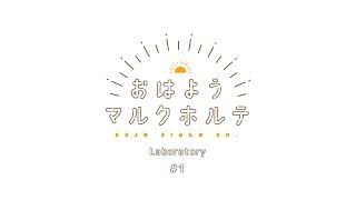 おはようマルクホルテ Laboratory #1【九条林檎】