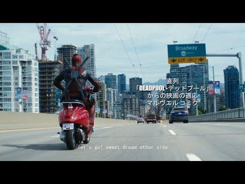 Deadpool 2 Anime Opening