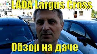 Обзор LADA Largus Cross #4. Дачный обзор после автопробега к морю