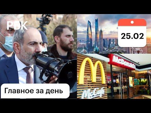 Ереван: переворот и баррикады. Шпионы McDonald's. Нищету победили в Китае