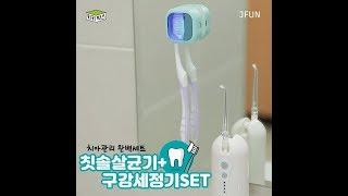 키키박스_칫솔살균기&구강세정기세트