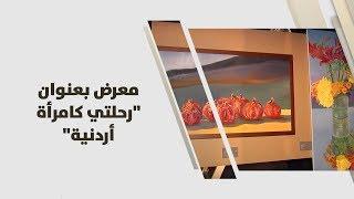 """معرض بعنوان """"رحلتي كامرأة أردنية"""""""