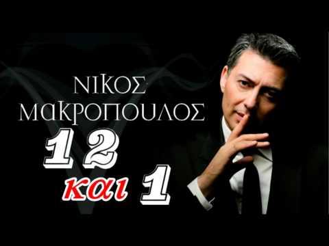Νίκος Μακρόπουλος - Δώδεκα και ένα - Nikos Makropoulos - Dodeka kai ena