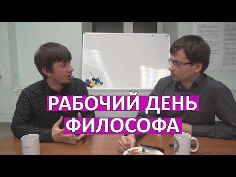 ПРОФОРИЕНТАЦИЯ: Александр Ветушинский про философию, видеоигры и работу со смыслами