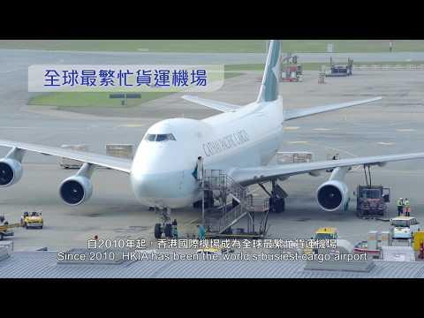 香港國際機場 - 全球最繁忙貨運機場