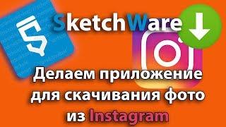 SketchWare. Делаем приложение для скачивания фото из Instagram