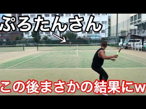 ぷろたんさんとテニスで脂肪燃焼しようとした結果。。。