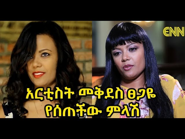 Interview With Artist Mekdes Tsegaye - ENN Entertainment