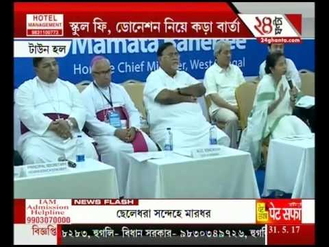 Mamata Banerjee Holds Meeting With Private Educational Authorities Over Fee Structure (part-1)