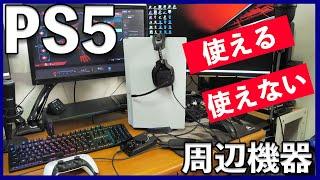 【ゲーム】PS5の周辺機器のおすすめとPCでのゲーム配信の仕方「簡単Ver」