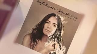 Μάγδα Βαρούχα - Ξέρω Μια Χώρα | Official Lyric Video